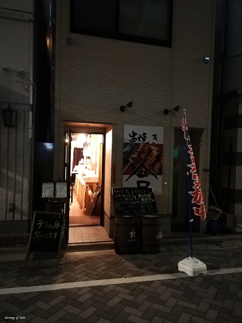Yakitori Bar the best in Town 4.1.jpg